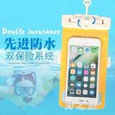 手機防水袋  簡約潛水套觸屏通用溫泉游泳防水手機套收納套  KB10429【野之旅】