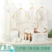 嬰兒保暖衣服 彌月禮盒推薦21件組 嬰兒用品jj