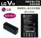 【免運】LG V10 BL-45B1F【原廠電池配件包】H962、Stylus2 K520D、Stylus2 Plus K535T【神腦拆機公司貨】
