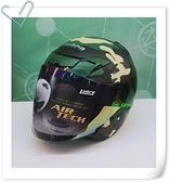 Lubro安全帽,AIR TECH,迷彩/消光綠