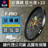【B+W 近攝鏡】49mm Close-up NL10 +10E 屈光度+10 Macro 微距 近拍鏡 鏡片 公司貨