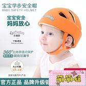 嬰兒頭盔寶寶護頭防摔帽安全帽頭套兒童防撞頭神器小孩學步防撞帽【萌萌噠】
