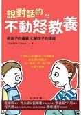 說對話的不動怒教養:用孩子的邏輯 化解孩子的情緒