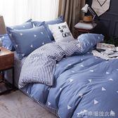 床單 水洗棉四件套床上用品床單被套單人被子宿舍三件套磨毛 igo辛瑞拉