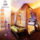 【桃園】東楓時尚旅館-總統套房休憩券