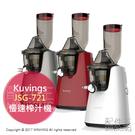 日本代購 空運 Kuvings JSG-721 慢速 榨汁機 低速 果汁機 慢磨機 調理機 保留纖維 果菜機