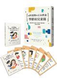跟阿德勒學正向教養 學齡前兒童篇與正向教養親子互動工具卡(一書一套卡組)