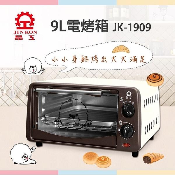 【免運費】晶工牌 9L電烤箱(JK-1909)上下火可調式 小烤箱