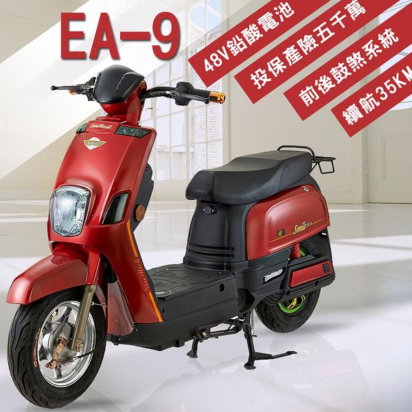 客約【e路通】EA-9 小金剛 48V 鉛酸 鼓煞剎車 直筒液壓前後避震 電動車