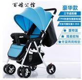 嬰兒推車超輕便攜四輪夏季手推傘車bb嬰兒車