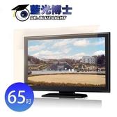 【南紡購物中心】【藍光博士】65吋抗藍光液晶螢幕護目鏡JN-65PLB