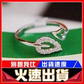 [24H 台灣現貨] 韓版 時尚 閃鑽 愛心 戒指 樹葉 水鑽 桃心 可調節 關節指環