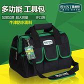 多功能電工工具包 帆布大加厚單肩背包維修五金手提包