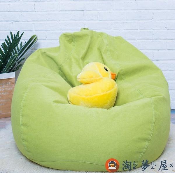 懶人沙發豆袋臥室小型可愛單人椅榻榻米沙包兒童【淘夢屋】