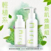 Airy 輕植系 新肌煥顏組【BG Shop】潔顏蜜+煥顏精華