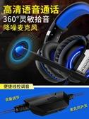 耳機頭戴式台式電腦有線游戲耳麥吃雞電競帶麥克風話筒 快速出貨