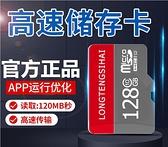記憶卡 內存卡128g行車記錄儀專用高速存儲卡手機micro sd儲存卡tf卡256g 快速出貨