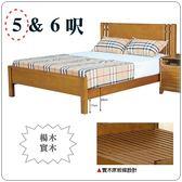 【水晶晶家具/傢俱首選】 JF8089-3路易5尺楊木實木(柚木色)雙人床