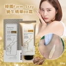 韓國Farm Stay蝸牛精華BB霜 50g