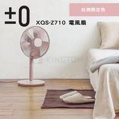 【新色上市】日本 正負零±0 Z710 粉色 生活電風扇 XQS-Z710 電風扇 立扇 節能 12吋 遙控器公司貨