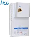 含原廠基本安裝 和成HCG 熱水器 屋外防風型熱水器12L GH1233(桶裝瓦斯)