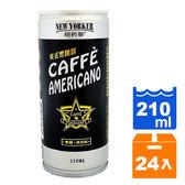 【免運直送】紐約客美式黑咖啡210ml-2箱(48罐)【合迷雅好物超級商城】