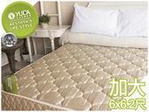 【YUDA】孟宗竹 3D頂級硬床  6尺加大雙人 硬式床墊/彈簧床墊 新竹以北免運