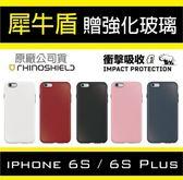 奇膜包膜 贈玻璃 犀牛盾 iphone 6 6s PLUS 4.7 5.5 吋 PLAYPROOF 耐衝擊背蓋殼 手機殼 imos CRASH