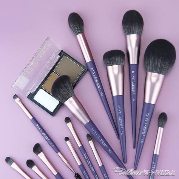化妝刷套裝 紫葡萄化妝刷便攜軟毛超柔軟刷子化妝刷套裝 阿卡娜