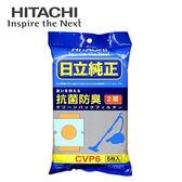 【刷卡】【日立HITACHI】吸塵器 專用配件 日立 集塵紙袋 CVP6(1包/5入)