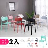 【家具+】2入組-Dick 北歐時尚品味美背設計休閒椅/餐椅/戶外椅綠色-2