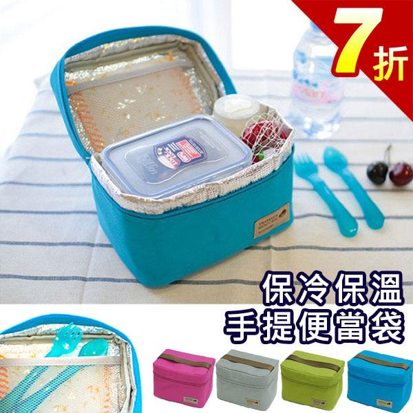 保溫袋-韓系保冷保溫手提便當袋 外出旅遊防水午餐包  輕旅行 野餐必備【AN SHOP】