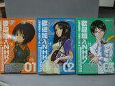 【書寶二手書T8/漫畫書_OTF】歡迎加入NHK!_1~3集合售