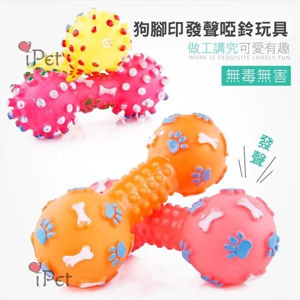 狗腳印發聲啞鈴玩具 抗憂鬱狗玩具 寵物玩具 寵物用品 寵物 貓狗 玩具 用品 貓咪 毛小孩 毛孩