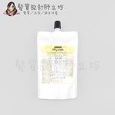立坽『造型品』得普國際公司貨 DEMI提美 卡士達鮮奶酪方塊護髮乳200g(補充包) IH16 HM01
