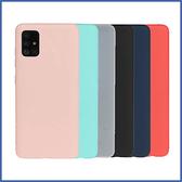 三星 A51 5G A71 5G A71 A51 素色全包覆軟殼 手機殼 全包邊 軟殼 簡約 素面 保護殼