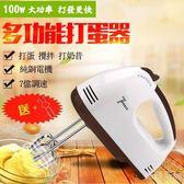 現貨110v打蛋器電動攪拌機自動打蛋機手持攪拌器優尚良品
