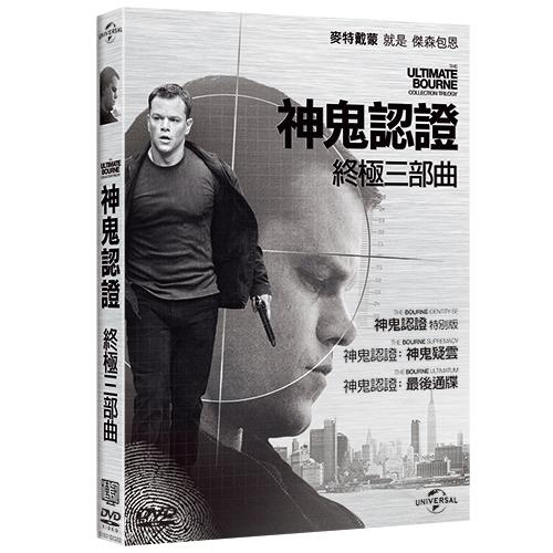 神鬼認證 終極三部曲 DVD The Ultimate Bourne Collection Trilogy