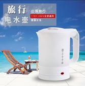 幸福居*出口德國品牌迷你旅行電熱水壺出國便攜燒水壺 110V-220V全球通用