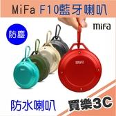 MiFa F10 戶外藍芽喇叭,藍牙4.0、3D音效立體聲,防水防塵、低音震撼、支援免持通話,海思代理