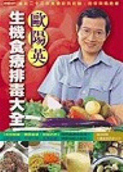 (二手書)歐陽英生機食療排毒大全(平裝)