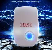 驅鼠器超聲波大功率家用強力電子貓滅鼠神器老鼠干擾捕鼠器蟑螂藥 全館免運
