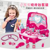 兒童過家家玩具美妝化妝臺女孩3-6-8歲禮物梳妝打扮盒手提旅行箱千千女鞋
