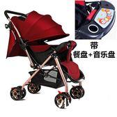 嬰兒手推車-小孩可坐可躺超輕便攜折疊傘車雙向 YEC