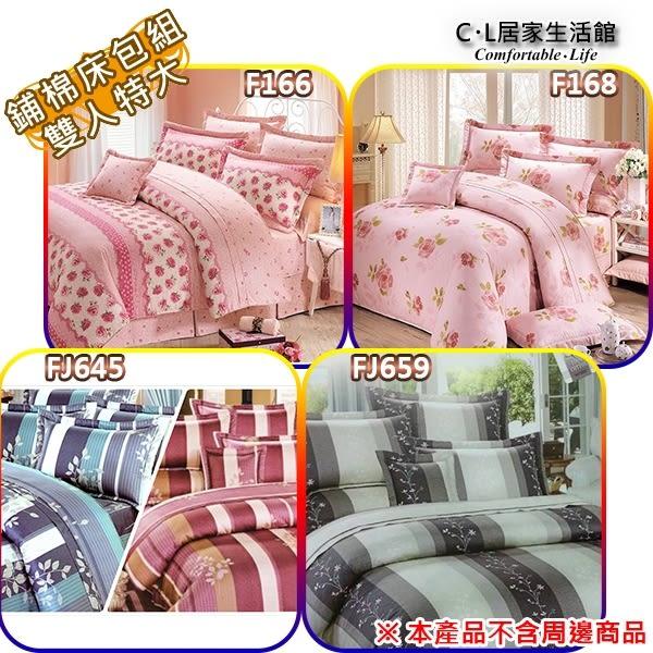 【 C . L 居家生活館 】雙人特大鋪棉床包組(F166/F168/FJ645/FJ659)