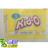 [COSCO代購] 促銷至8月16日 W56970 日清奶油三明治 1270公克