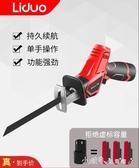 切割機修剪機電動鋸子家用鋰電馬刀鋸往復鋸小型充電式電鋸手持充電電鋸戶外YQS 小確幸
