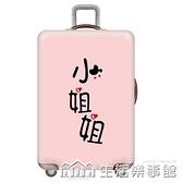 行李箱保護套旅行箱拉桿箱套防塵罩20/24/28/30寸加厚彈力耐磨【樂事館新品】