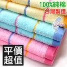 【純棉厚款】純棉素面三緞紋浴巾-801