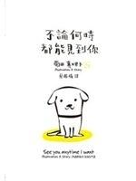 二手書博民逛書店 《不論何時都想見到你》 R2Y ISBN:9861790551│蔡鳳儀